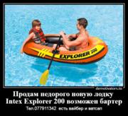 Продам недорого новую в упаковке лодку для рыбалки эконом вариант